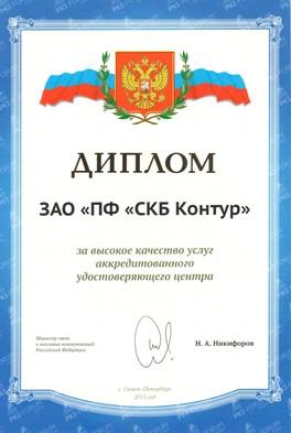 Удостоверяющий центр СКБ Контур - награда за качество от Минкомсвязи!