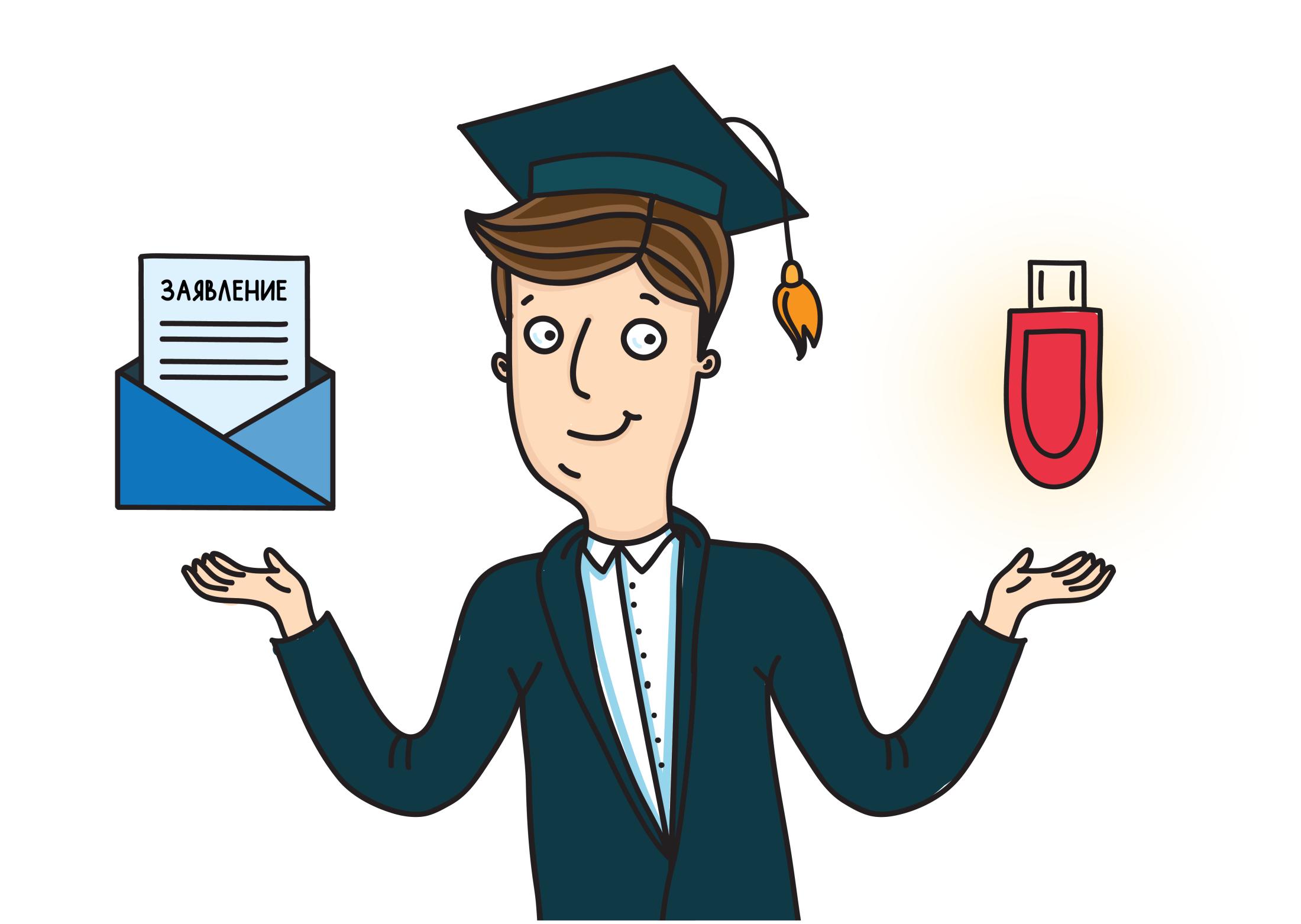 Как подать заявление ввуз спомощью электронной подписи?