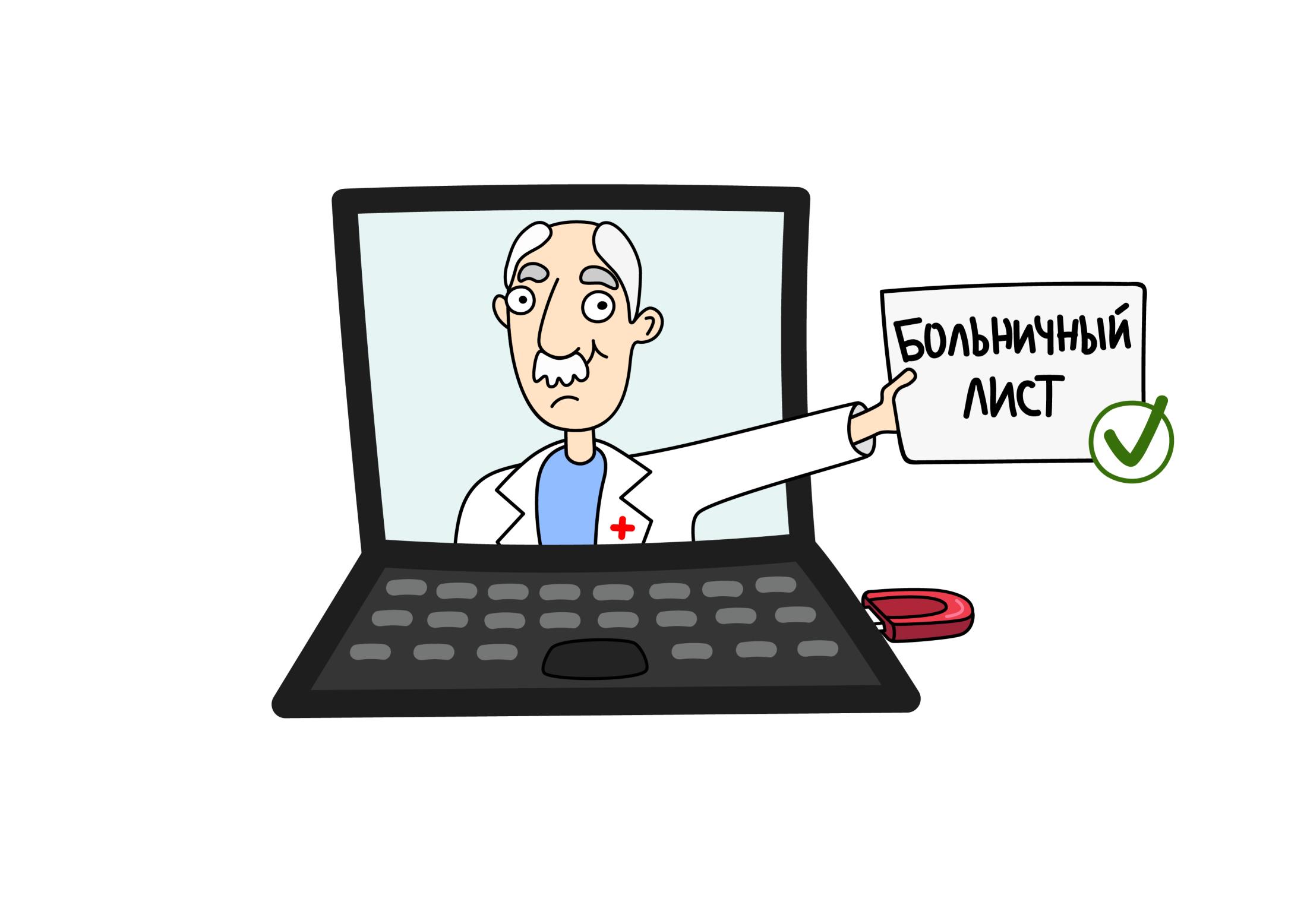 Электронные больничные листы— ЭЦП длялистков нетрудоспособности