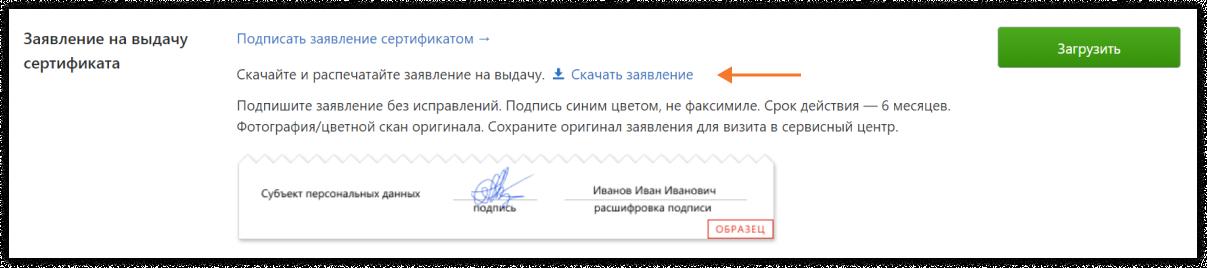 2 способа решения ошибки «У вас нет действующих сертификатов» в Госуслугах