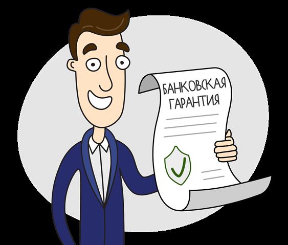 Электронная банковская гарантия — обеспечение контракта призакупках исделках