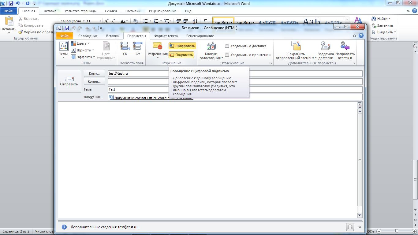 outlook 2013 инструкция по использованию