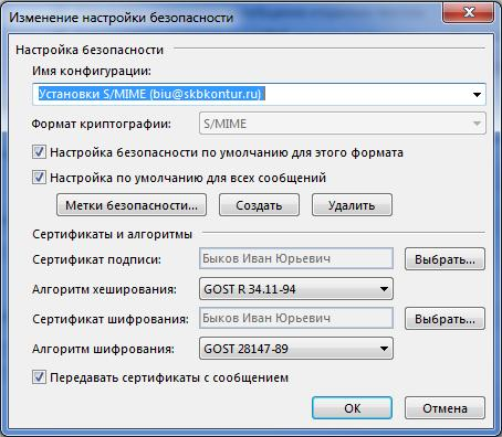 Все операции с ЭЦП выполняются в панели управления КриптоПРО CSP.