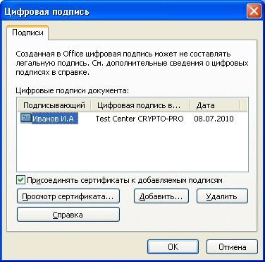 Программа для цифровой подписи