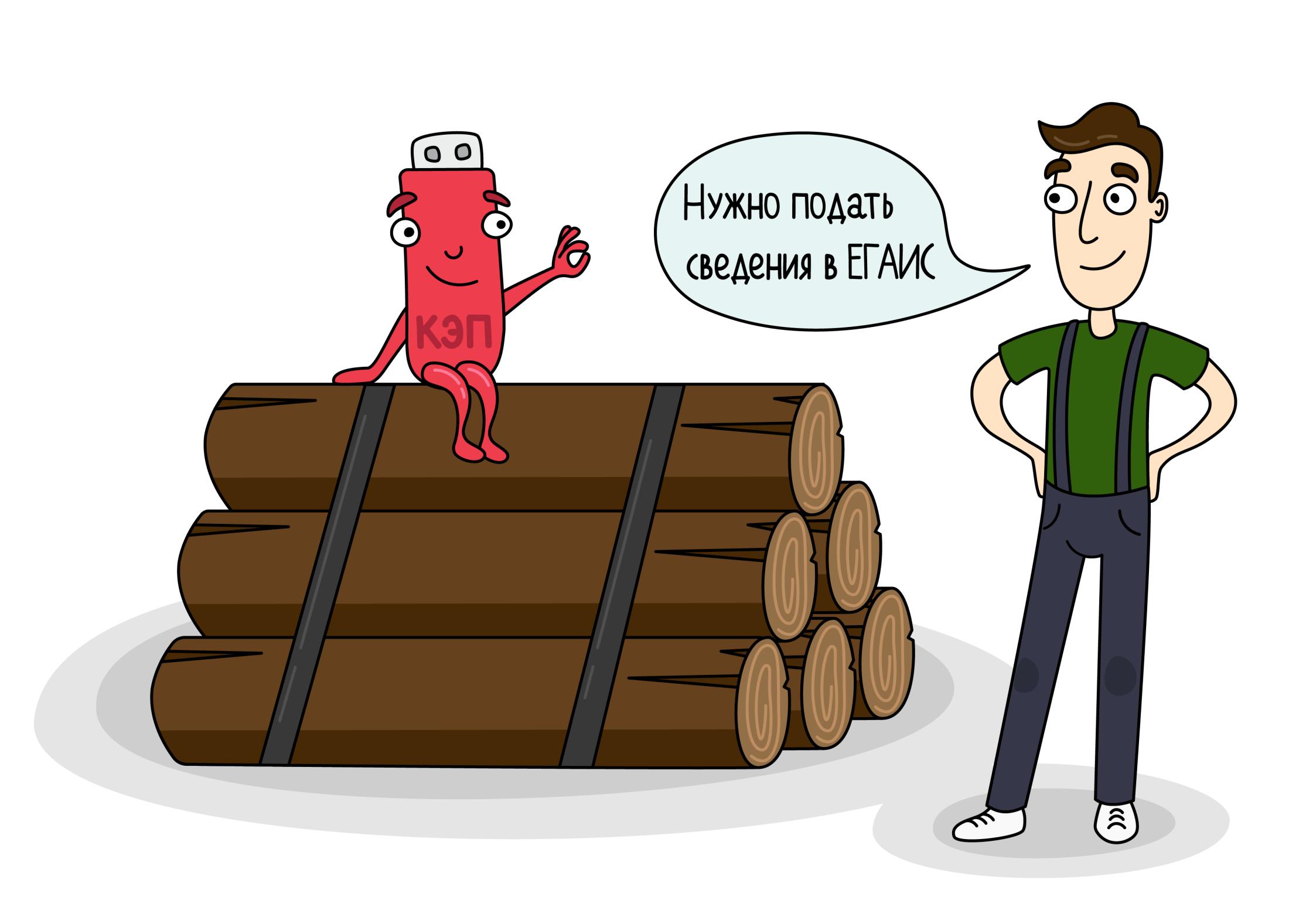 ЭЦП дляЕГАИС учета древесины