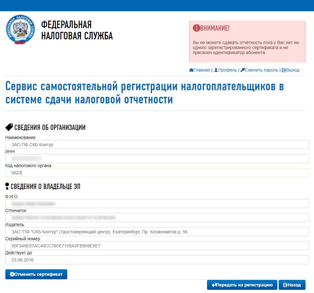 Сертификат для сдачи отчетности в налоговую