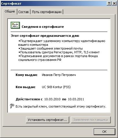 Контур экстерн как установить сертификат